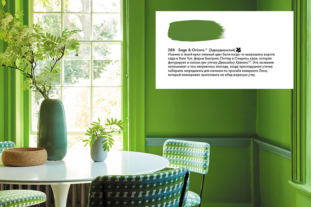 New_Little-Greene-2018-Green-Colourcard-02_LR.jpg